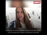 Александра Солдатова после ЧМ