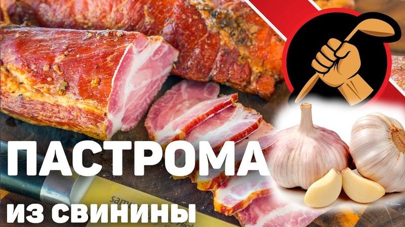 МОЩНАЯ чесночно-перечная ПАСТРОМА по ГОСТ-18256
