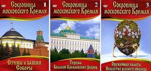 Документальный сериал «Сокровища Московского Кремля» (1987)