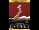 Паприка (1991)