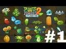 Зомби против растений 2 часть 1
