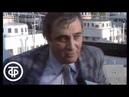 Черное море - зона бедствия 1990