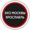 Эхо Москвы - Ярославль   106.5 FM
