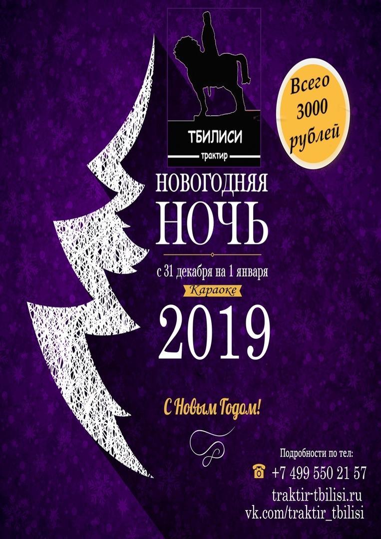 """Новый год в """"Тбилиси"""""""