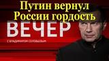 Путин вернул России гордость. Вечер с Владимиром Соловьевым от 09.10.2018