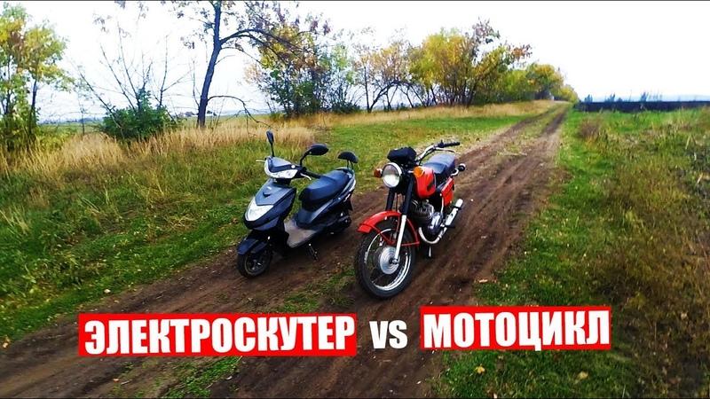ЭЛЕКТРОСКУТЕР против ИЖ ЮПИТЕР 4