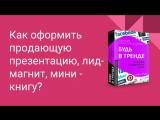 Как создать  и оформить продающий PDF,  мини-книгу