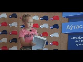 Детский взгляд на автозапчасти в Беларуси