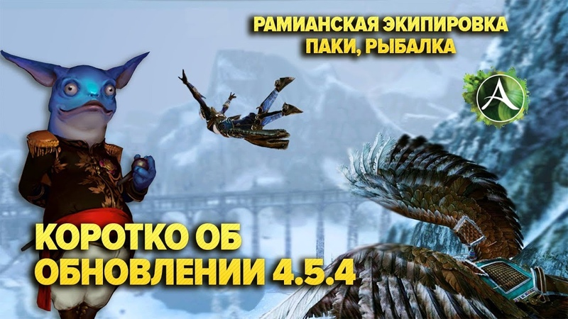 ArcheAge 4.5.4 - Коротко о грядущем обновлении, паки, рыбалка, рамианская экипировка