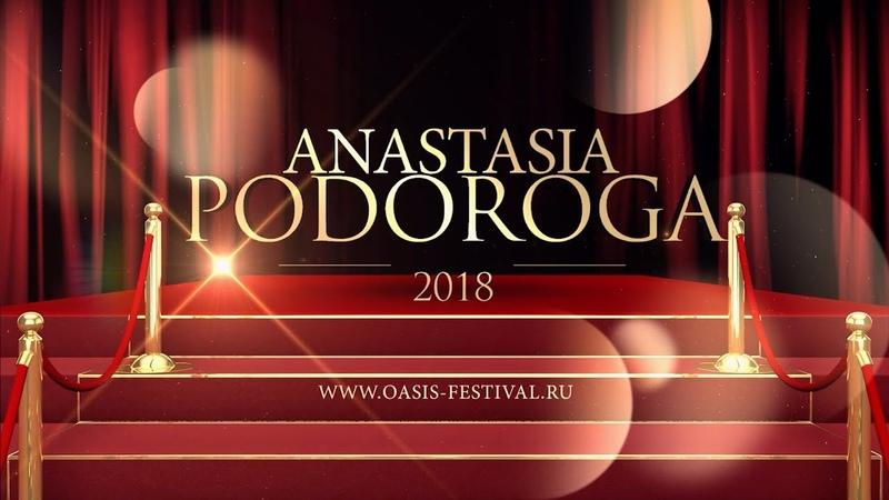 17 Oasis Festival Gran Prix Anastasia Podoroga
