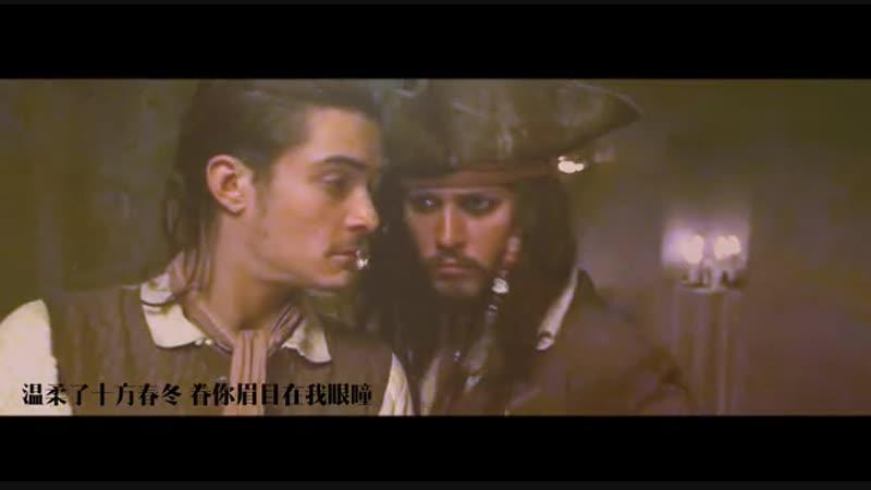 Реквизировано: видеоклип по пейрингу Капитан Джек Воробей/Уилл Тёрнер: [船铁]Jack x Will 不老梦.