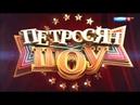 Петросян шоу Юмористическое шоу Эфир от 18 05 2018