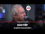 Андрей Макаревич Костёр (#LIVE Авторадио)