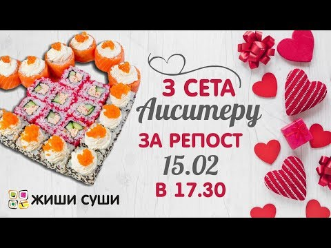 3 сета в форме сердца Аиситэру за репост 15.02!
