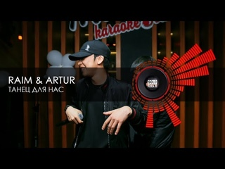 Raim & Artur - Танец для нас (Текст песни, слова, сөз, lyrics)