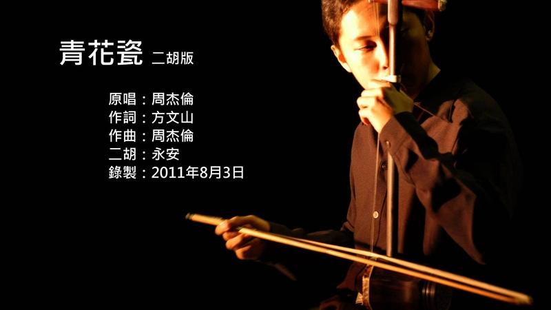 周杰倫-青花瓷 二胡版 by 永安 Jay Chou - Blue and White Porcelain (Erhu Cover)