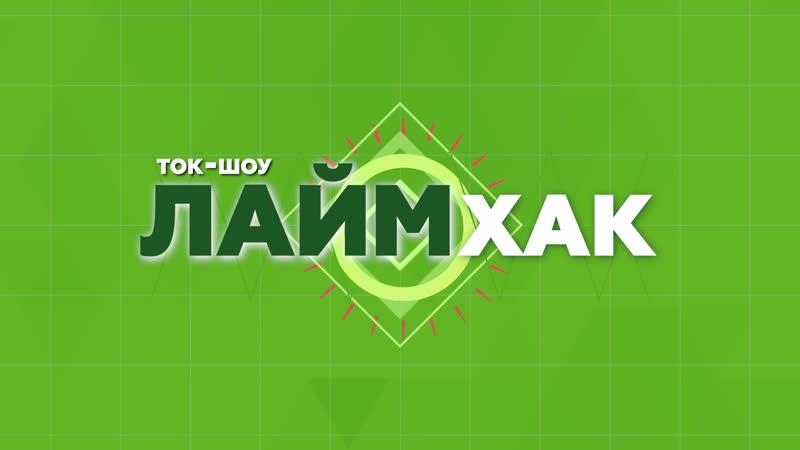Live - ТОК-ШОУ ЛАЙМХАК