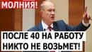 Пенсию увидите в ГPOБУ Зюганов не стал МОЛЧАТЬ о ПОСЛЕДСТВИЯХ повышения ПЕНСИОННОГО возраста в РФ