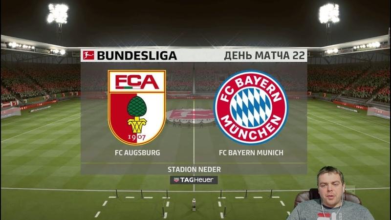 Фифа Прогноз! Аугсбург vs Бавария - 22 тур Бундес Лига 20182019! Ставка! FifaПрогноз ФифаПрогноз БундесЛига BundesLiga Bayren BayrenMunchen Бавария БаварияМюнхен
