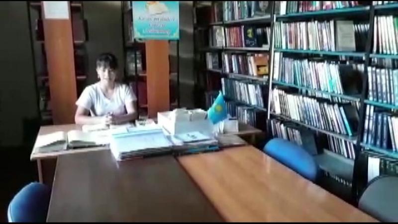 Жастар таңдайды - Молодежь предпочитает жобасына қатысушы Жантілес Ақнұр жастарды кітап оқуға шақырады