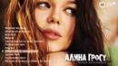 Алина Гросу - Прости меня, моя любовь (2010)