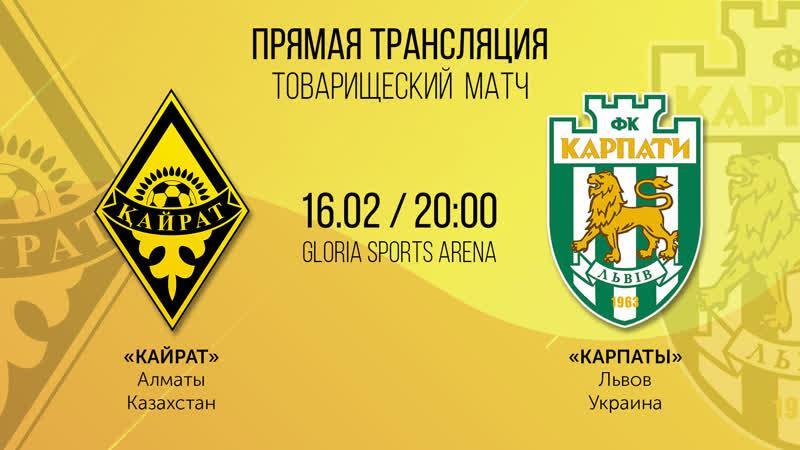Прямая трансляция Товарищеский матч ФК Кайрат Казахстан ФК Карпаты Украина