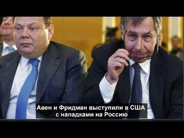 Авен и Фридман выступили в США с нападками на Россию
