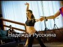 Надежда Русскина История Успеха