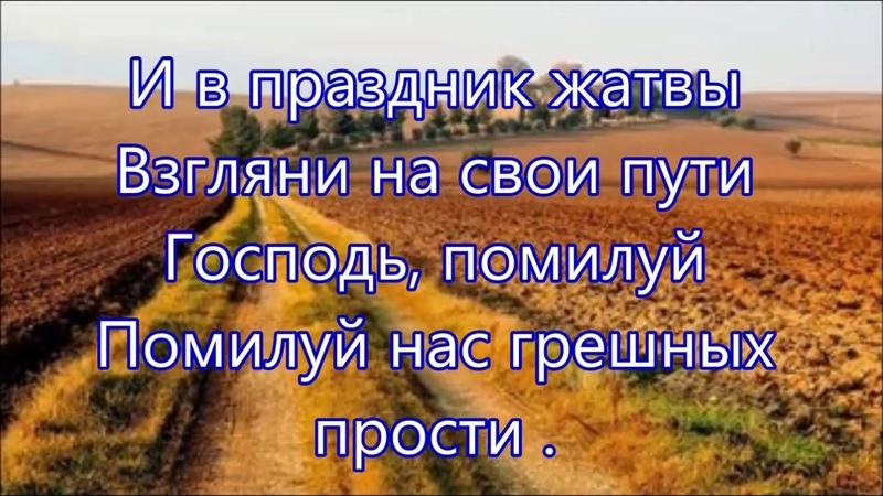 Снова год пролетел день Жатвы настал - Алла Чепикова Виктор Шатецкий Песня на Жатву
