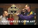 ФМ БАТТЛ 00 - Кингсайз VS Серж Ант