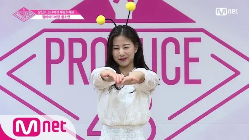 ENG sub PRODUCE48 웰메이드예당ㅣ황소연ㅣ국 프님 마음 속에 훨~훨~ @자기소개 1분 PR 180615 EP 0