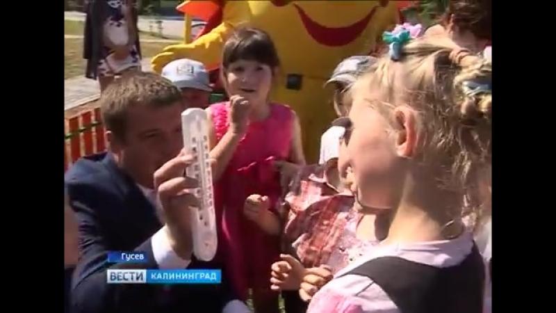 В Калининградской области открылся детский прогностический центр