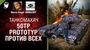 50TP prototype против всех - Танкомахач №90 - от ARBUZNY и Necro Kugel World of Tanks