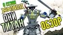 Ниндзяго 9 сезон Титан Они и наборы LEGO Ninjago Охотники Обзор