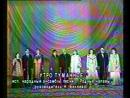 Утро туманное-анс-ль,Счастье-поёт Елена Полянская -1995 год...