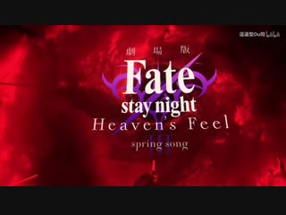Fate/stay night Movie: Heaven's Feel - III. Spring Song PV