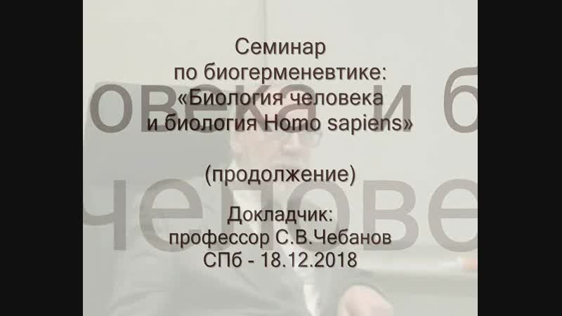 «Биология человека и биология Homo sapiens» (продолжение) – 18.12.2018 – С.В.Чебанов