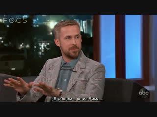 Райан Гослинг на шоу Джимми Киммела / часть первая \ русские субтитры