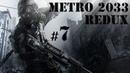 METRO 2033 REDUX - ЧАСТЬ 7 ПОЛИС / КНИГОХРАНИЛИЩЕ БИБЛИОТЕКАРИ / АРХИВЫ