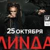 Linda, 25 октября в «Максимилианс» Казань