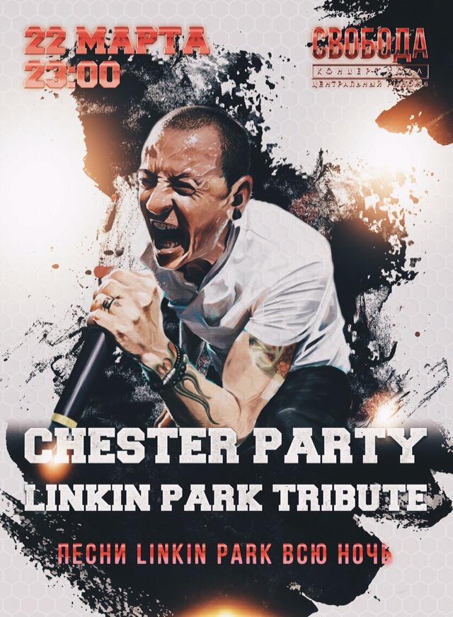 Афиша Екатеринбург CHESTER PARTY// LINKIN PARK TRIBUTE