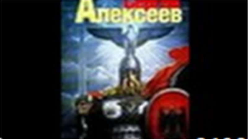 Сокровища Валькирии-3, ч.2. С.Алексеев