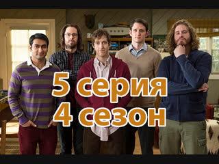 Кремниевая долина (Silicon Valley) 5 серия 4 сезон - The Blood Boy