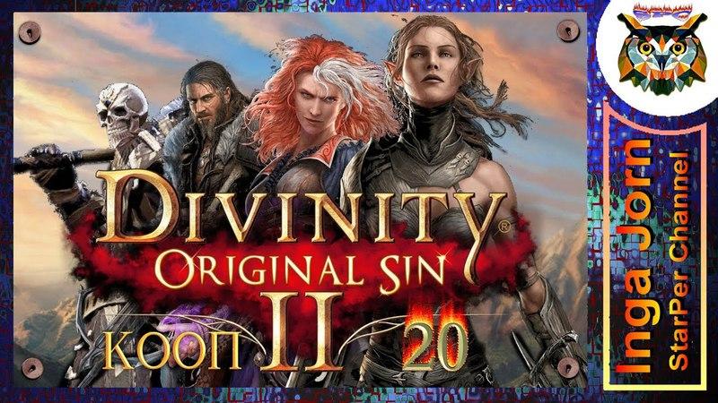 Divinity: Original Sin 2 - кооп crazy 20 ОШЕЙНИК И МАСКА