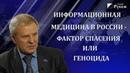 Николай Орлов Информационная медицина в России фактор спасения или геноцида