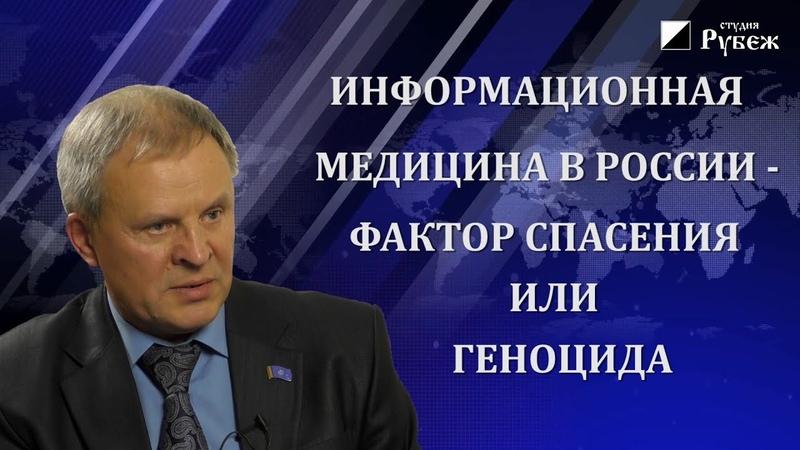 Николай Орлов. Информационная медицина в России - фактор спасения или геноцида
