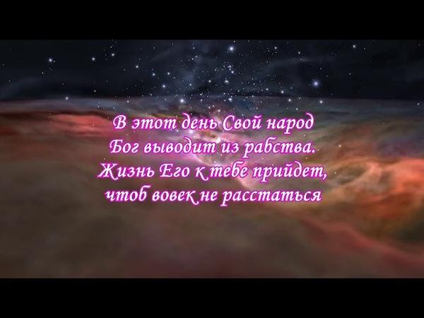 «В ЭТОТ ДЕНЬ» — Дебора и А. Огиенко [Муз. S. Flaherty | Слова Н. Гельфанд]