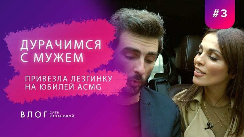 Дурачимся с мужем Привезла лезгинку на юбилей ACMG Влог Сати Казановой