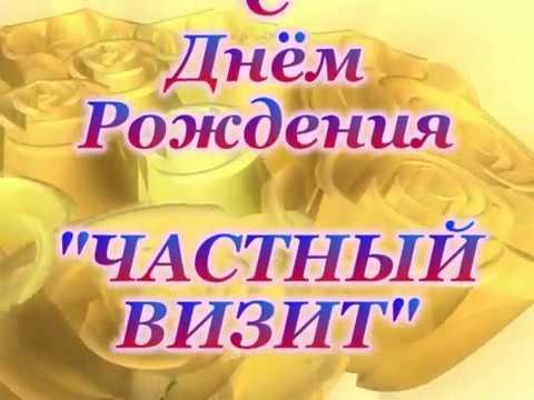 Юбилейный концерт 15 летие группы Частный Визит рук О Костенко