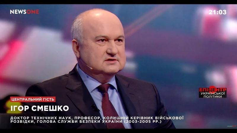 """Смешко Украина исчерпала лимит на проведение майданов Эпицентр"""" 18 03 19"""